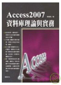 Access2007資料庫理論與實務