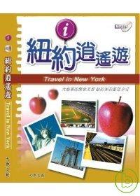 紐約逍遙遊(附MP3)