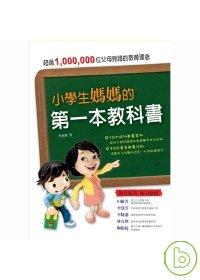 小學生媽媽的第一本教科書