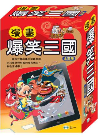 漫畫爆笑三國(全套五冊)