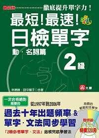 最新版最短!最速!日檢單字2級(動.名詞篇)(25K+2CD)