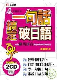 一句話搞定破日語 (附2CD)