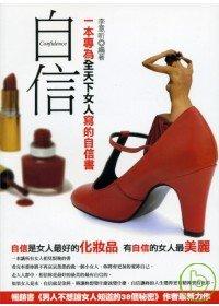 自信—一本專為全天下女人寫的自信書