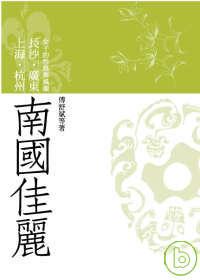 南國佳麗: 上海、杭州、長沙、廣東女子的性格與風韻