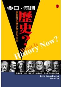 今日,何謂歷史? :開創性的歷史學研究方向