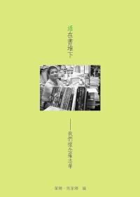 活在書堆下:我們懷念羅志華