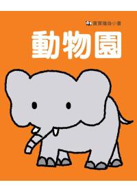 寶寶隨身小書系列 動物園