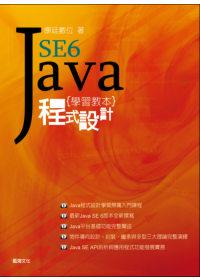 Java SE6 程式設計學習教本