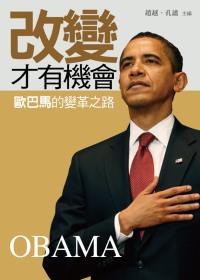 改變 才有機會:歐巴馬的變革之路