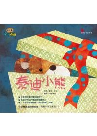 泰迪小熊(附CD)