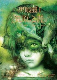 黑眼圈Ⅰ:荒原之書