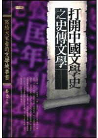 打開中國文學史之史傳文學