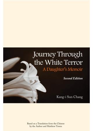 Journey Through the White Terror: A Daughter's Memoir