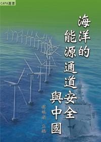 海洋的能源通道安全與中國
