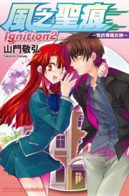 風之聖痕Ignition2—我的專屬女神—