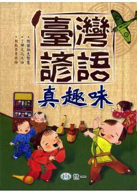 臺灣諺語真趣味