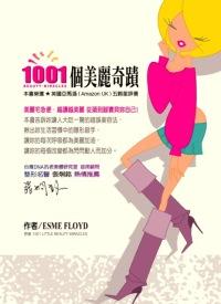 1001個美麗奇蹟 美麗宅急便 越讀越美麗,從頭到腳寶貝你自己