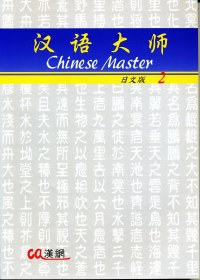 漢語大師(二)附CD【日文簡體字版】