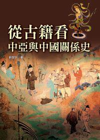 從古籍看中亞與中國關係史