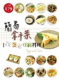 簡易拿手菜:蛋豆腐料理