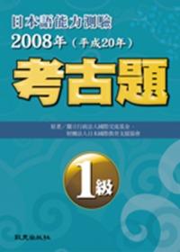 日本語能力測驗考古題1級(2008年)