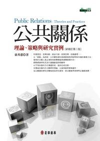 公共關係 理論、策略與研究實例 [新修訂第二版]