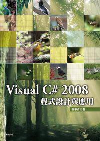 Visual C# 2008程式設計與應用