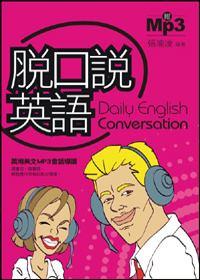 脫口說英語(附MP3)