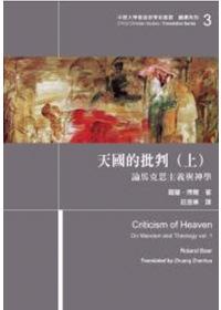 天國的批判(上):論馬克思主義與神學