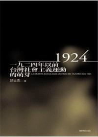 1924年以前台灣社會主義運動的萌芽