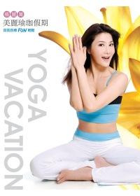 楊麗菁美麗瑜珈假期:窈窕自療FUN輕鬆