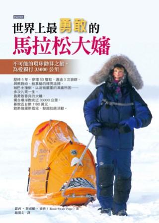 世界上最勇敢的馬拉松大嬸:不可能的環球勸募之旅,為愛獨行33000公里