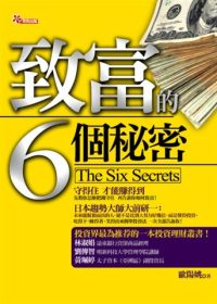 致富的6個秘密