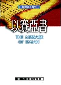 聖經信息系列:以賽亞書