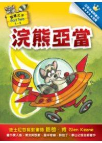 浣熊亞當套書5-8(不分售)