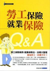 勞工保險、就業保險Q&A