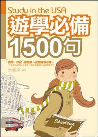 遊學必備1500句(附MP3)(25開)