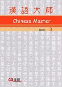 漢語大師3(英文版)繁體中文版(附CD)