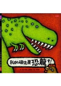 我的祖先是恐龍?