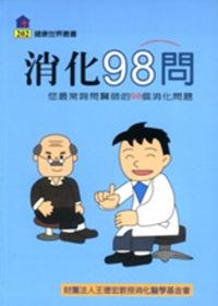 消化98問:你最常詢問醫師的98個消化問題