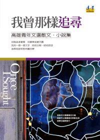 我曾那樣追尋:高雄青年文選散文小說集