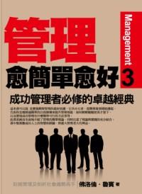 管理愈簡單愈好(3)