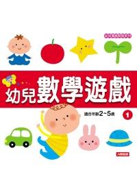 幼兒數學遊戲 1