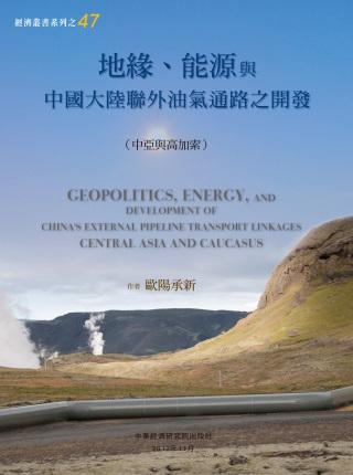 地緣、能源與中國大陸聯外油氣通路之開發(中亞與高加索)