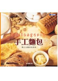 手工麵包:戀上法國烘焙美味
