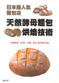 日本超人氣麵包店:天然酵母麵包烘焙技術