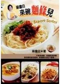梁瓊白來碗麵條兒