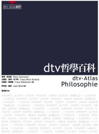 dtv哲學百科