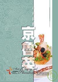 中華廚藝:京魯菜