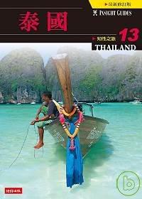 知性之旅13泰國